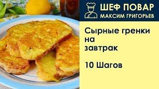 Сырные гренки на завтрак . Рецепт от шеф повара Максима Григорьева