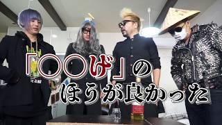 テキーラ飲みすぎマジ卍ゲーム【3文字しか喋れないヤンキー達】 thumbnail