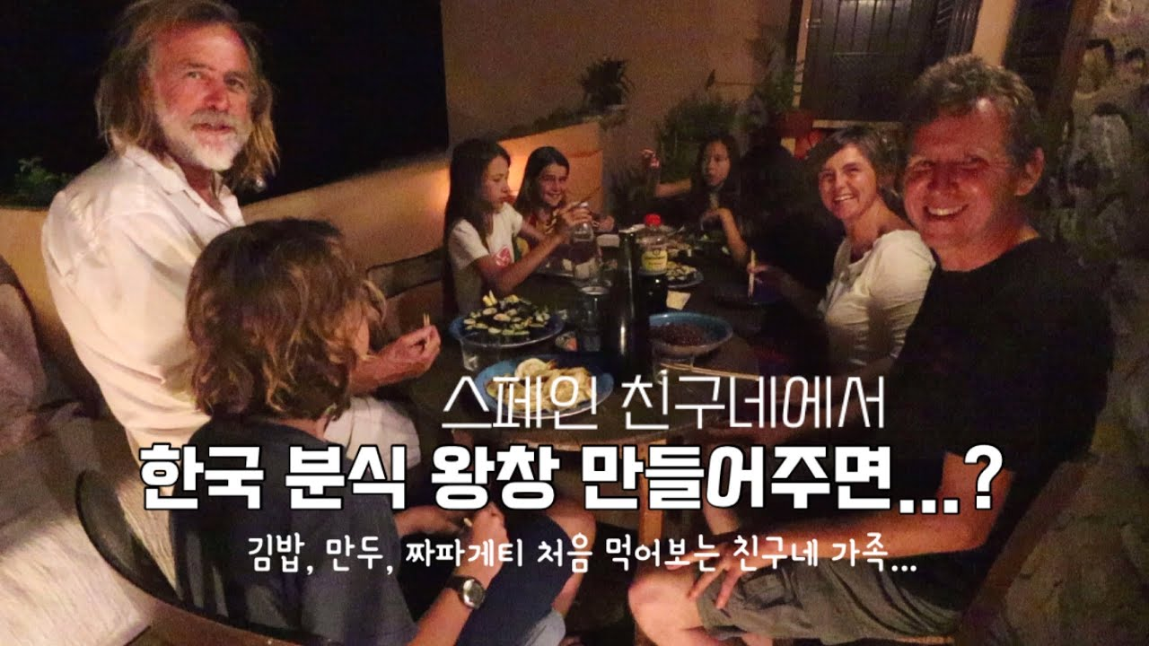 스페인 친구네 초대받아 한국 분식 왕창해주기! 김밥, 만두, 짜파게티 처음 먹어보는 친구네 가족 (김밥 만들기 포함)