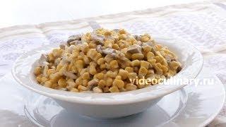 Салат из кукурузы с грибами - Рецепт Бабушки Эммы