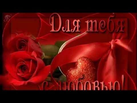 Самое красивое поздравление С Днем рождения  Эти розы для тебя!