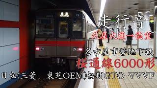 名古屋市営地下鉄6000形 走行音(日立{三菱,東芝OEM}初期GTO-VVVF)6114H(日立製制御装置,主電動機搭載車)
