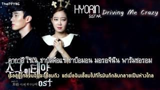 Gambar cover 【ไทยซับ】Hyorin (SISTAR) - Driving Me Crazy