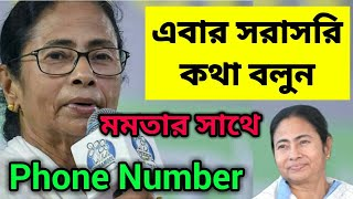 সরাসরি কথা বলুন মমতার সঙ্গে রইল ফোন নম্বর Chief Minister Mamata Banerjee Phone Number