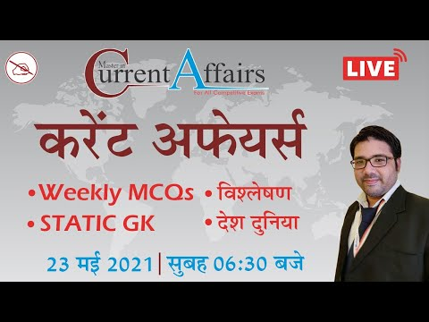 23rd May Current Affairs 2021 | Current Affairs 2021 | By Kuldeep Mahendras | 6:30 Am