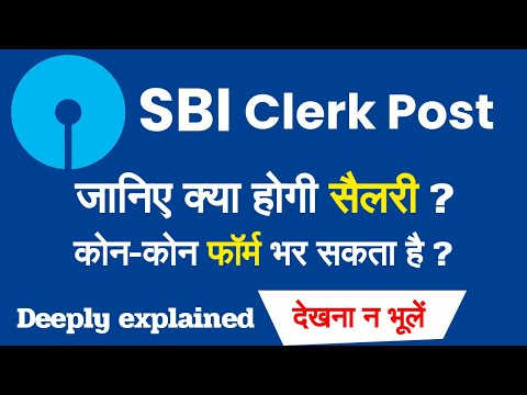 SBI Clerk Post 2021 OUT | SBI clerk post 2021 | जानिए क्या होगी सैलरी ?  | कोन-कोन फॉर्म भर सकता है