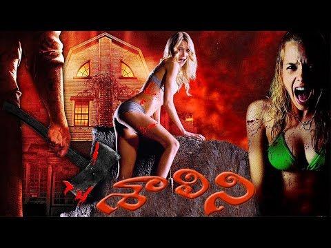 Shalini The Climax Scene - Latest Telugu Horror Thriller Movie #SHALINI