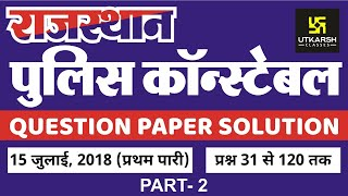 Rajasthan police constable || July 15, 2018 ||1st session Part-2|| Question Paper  Solution ||