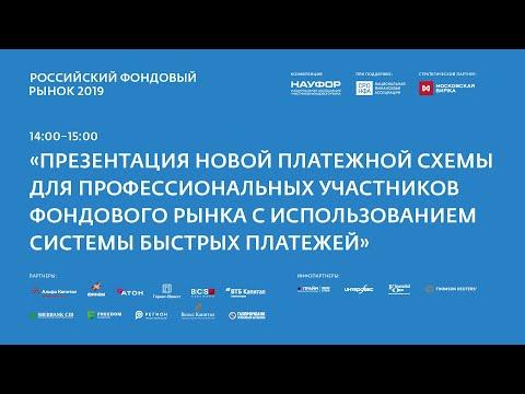 Презентация новой платежной схемы, 22.05.19, РФР2019