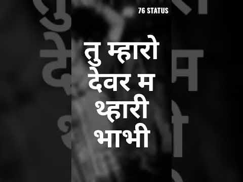 Marwadi New Status 2019 Wattsapp Full Screen / Chotya Thara Byav Me /By Cs/76 STATUS