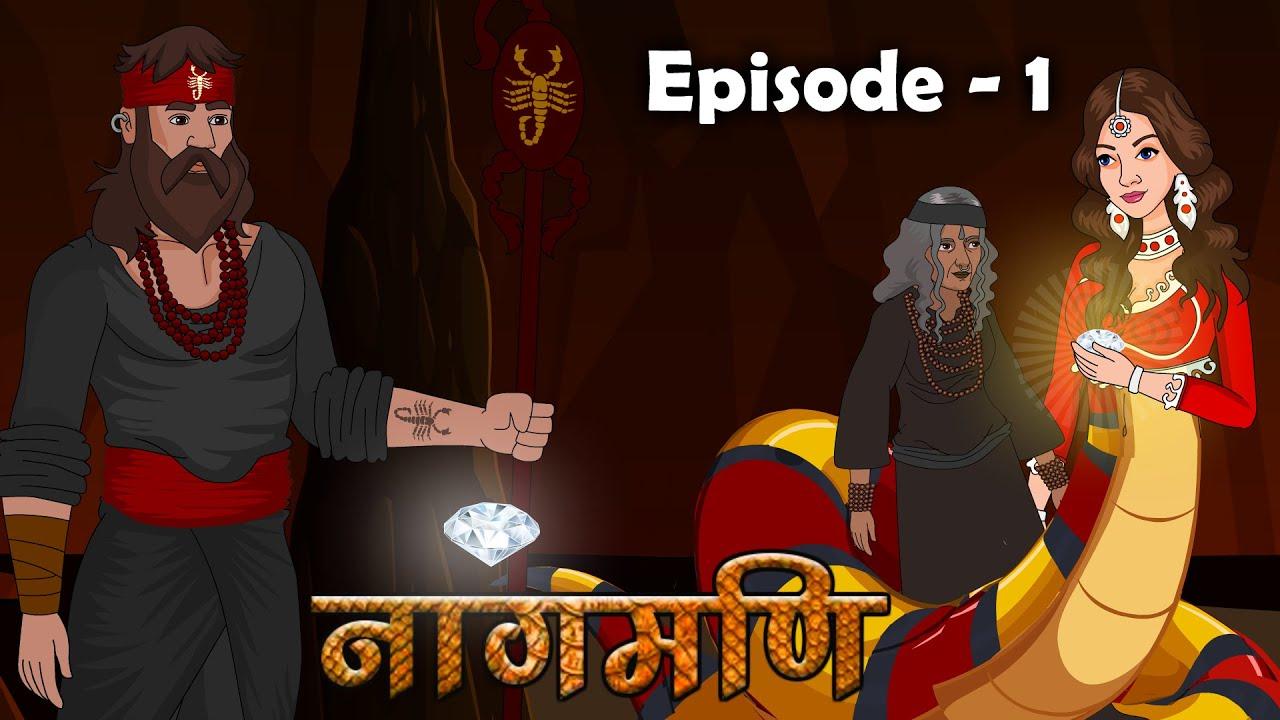 नागमणि Ep. 1 | Hindi Kahani | Love Story | Anim Stories