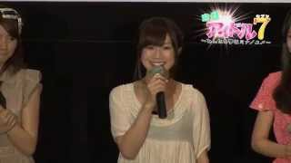 空想アイドル7 ~みんなの夢はミナノユメ~ 2011年6月18日 シネマート...