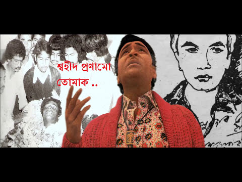 Bhupen Hazarika SWAHID PRONAMO TOIMAK শ্বহীদ প্রণামো তোমাক 1984