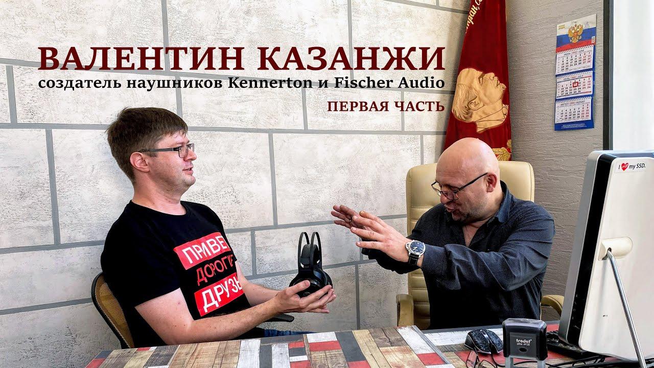 V-LIVE: Валентин Казанжи, создатель Kennerton и Fischer Audio. Откровенно о мире Hi-Fi. Часть 1