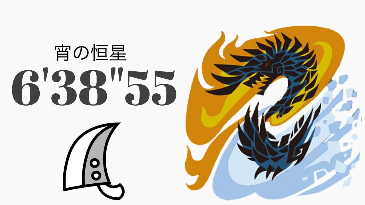 "MHWI アルバトリオン 大剣ソロ 6'38""55 宵の恒星/The Evening star Alatreon Greatsword solo"