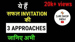 SAFE SHOP : सफल INVITATION के लिए अपनायें ये 3 APPROACHES |SAFE SHOP INVITATION