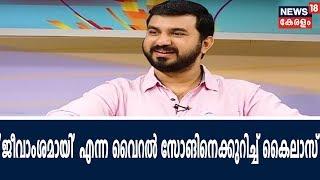 Good Morning Keralam : അതിഥിയിൽ തീവണ്ടിയുടെ സംഗീത സംവിധായകൻ കൈലാസ് മേനോൻ | 3rd May 2018