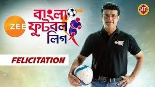 Zee Bangla Football league   Felicitation   Sourav Ganguly   Zee Bangla