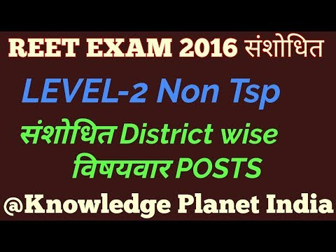 REET EXAM 2016 LEVEL 2 NEW DISTRICT AND SUBJECT WISE POSTS DECLARED