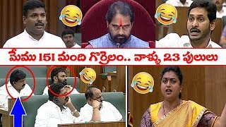 Gudivada Amarath Shocking Comments On YCP MLAs || YSRCP Vs TDP || AP Assembly || YS Jagan || TTM