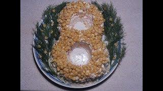 """Салат """"8 Марта"""". Праздничный салат к 8 марта. Вкусный легкий салат"""