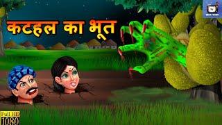 कटहल का भूत: Horror Story | Horror Kahaniya | Hindi Moral Stories | Kahaniya | Hindi Fairy Tales