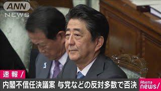 安倍内閣不信任案が否決 与党など反対多数 衆議院(19/06/25)