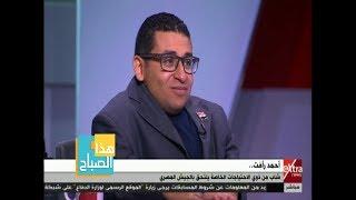 هذا الصباح   رسالة أحمد رأفت للرئيس السيسي والفريق صدقي صبحي