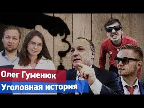 Олег Гуменюк. Уголовное дело мэра Владивостока