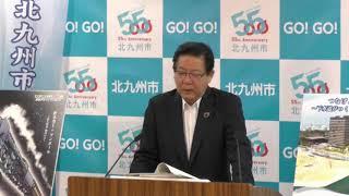 平成30年5月9日市長定例記者会見