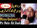 Mirza Qadyani & Pir Mehr Ali Shah Sahib Golra Sharif || Munazra Peer Mehr Ali Shah vs Mirza Qadyani