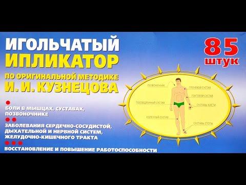 Аппликатор Кузнецова при остеохондрозе: применение