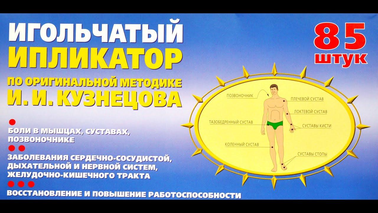 Аппликатор Кузнецова устройство применение виды и где его купить