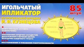 видео Аппликатор Кузнецова - отзывы, применение, инструкция, польза