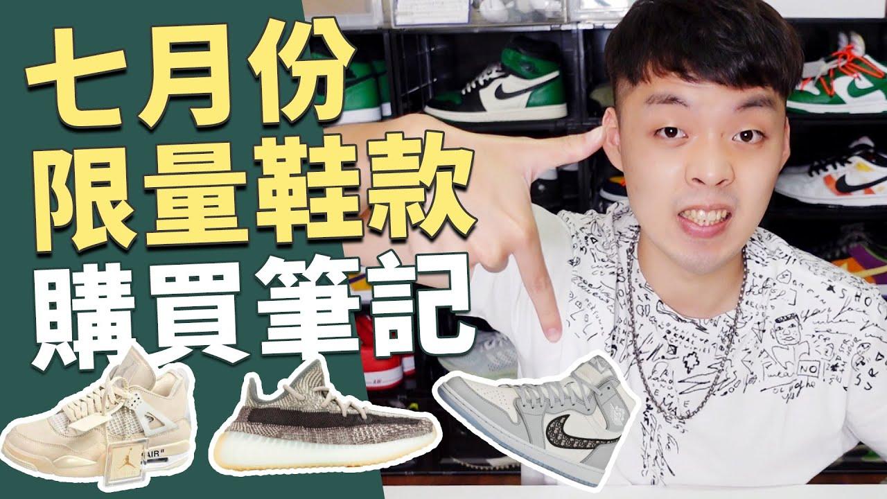 7月份夢幻月!年度鞋王Dior xJordan 1原價來了!還有off white x Jordan 4