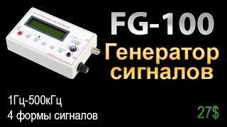 видео Генератор сигналов и его описание