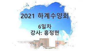 대한예수교 침례회_익산교회_210828  하계수양회 6…
