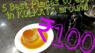 5 Best places to eat in Kolkata around Rs.100 !!!
