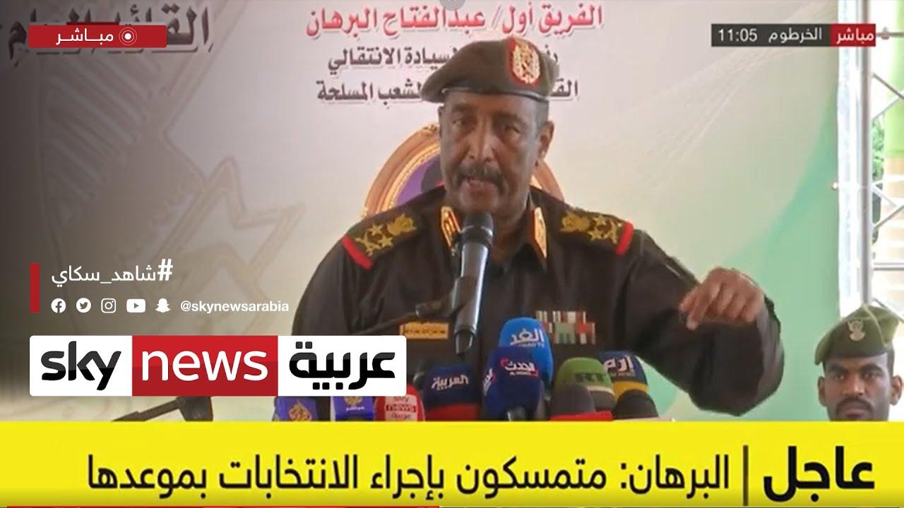 البرهان: حريصون على إتمام انتقال السلطة وإجراء الانتخابات في #السودان | #عاجل  - نشر قبل 4 ساعة