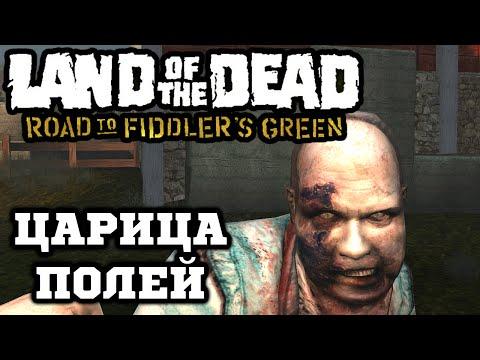 Полное прохождение Land of the Dead: Road to Fiddlers Green