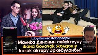 Ырчы Малика Дина КАЗАК актерго турмушка чыгабы?  | Шоу-Бизнес KG