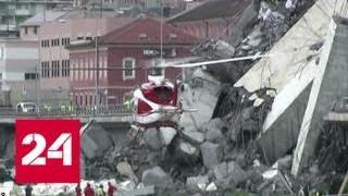 Смотреть видео Трагедия в Италии: очевидцы сняли момент обрушения моста Моранди на видео - Россия 24 онлайн