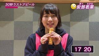 「第3回AKB48グループドラフト会議」候補者 1番 安部若菜 ラストアピール / AKB48[公式] AKB48 検索動画 1