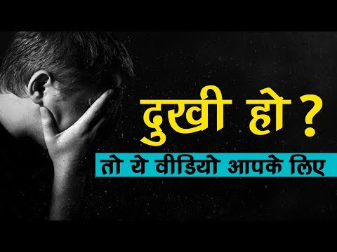 दुखी-होने-पर-क्या-करें-?-|what-to-do-when-you-are-feeling-hurt?