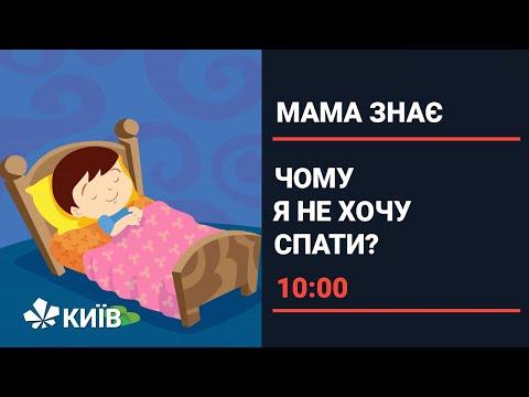 Телеканал Київ: Здоровий сон: скільки потрібно спати дитині