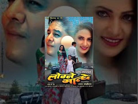 Logne Manchhe    लोग्ने मान्छे    Dilip Rayamajhi    Nandita KC    New Nepali Movie