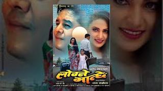 Logne Manchhe || लोग्ने मान्छे || Dilip Rayamajhi || Nandita KC || New Nepali Movie