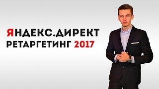 Настройка ретаргетинга яндекс директ 2017.