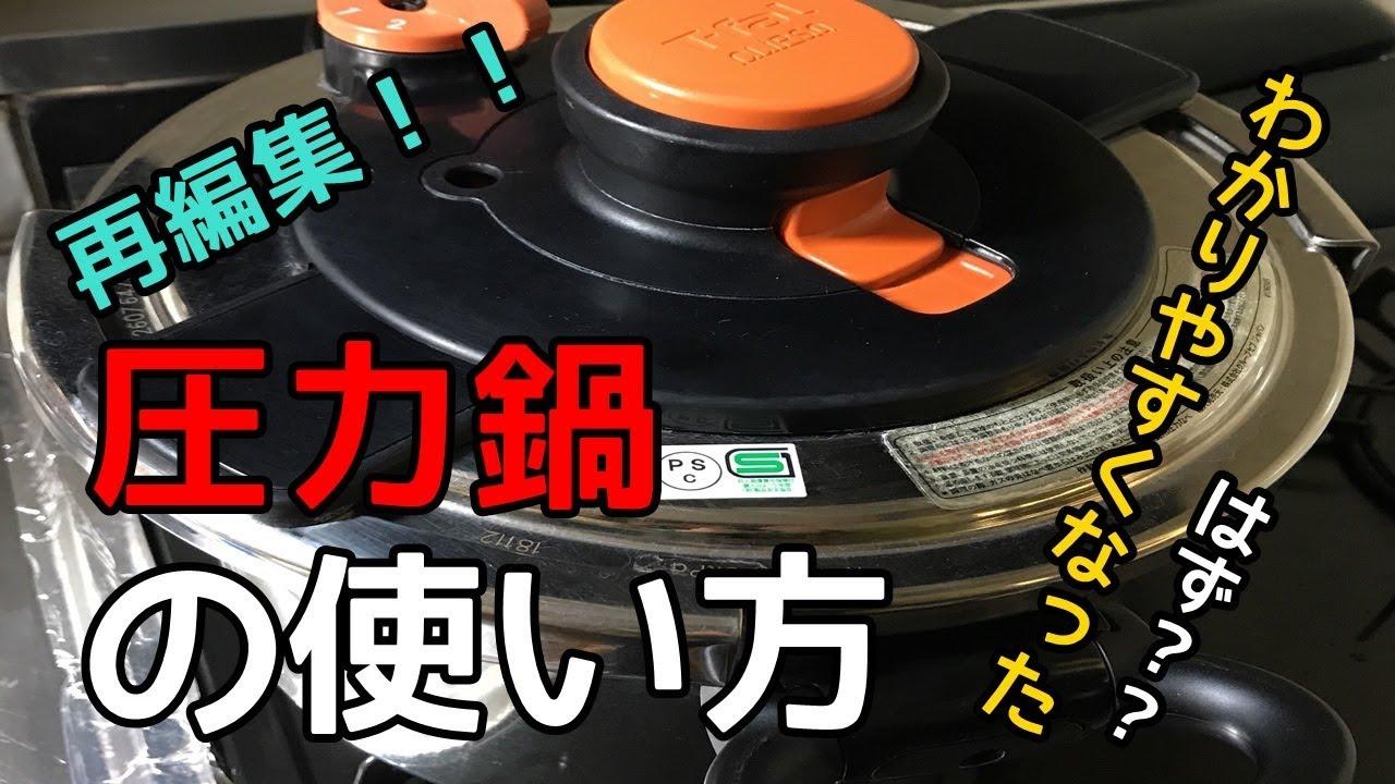 使い方 圧力 鍋