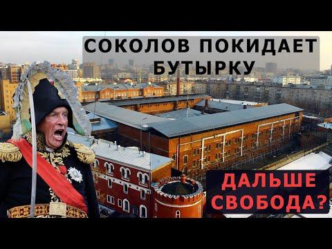 Убийца аспирантки Анастасии Ещенко Соколов покинул «Бутырку». Историк едет на эспертизу